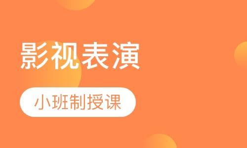 济南表演艺考培训机构