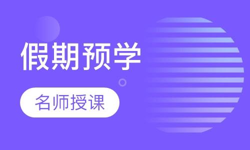上海ap冲刺班