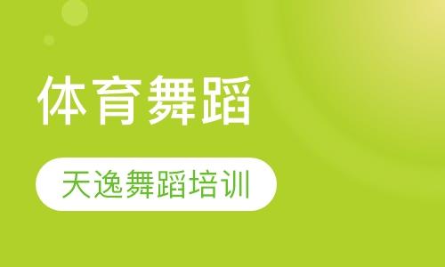济南体育舞蹈艺考培训