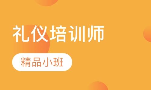 济南司仪培训学校