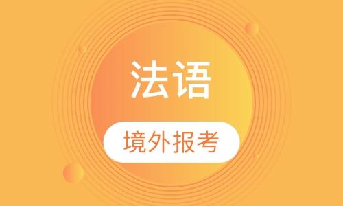 北京法国留学服务