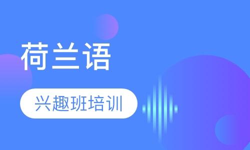 南京荷兰语培训