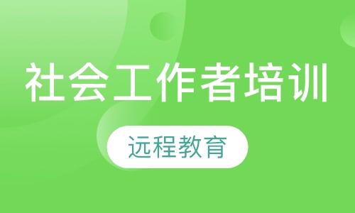北京社会工作师辅导