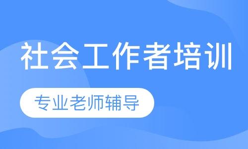北京社会工作师考前培训