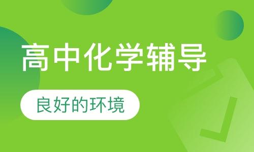长沙高中课程辅导班
