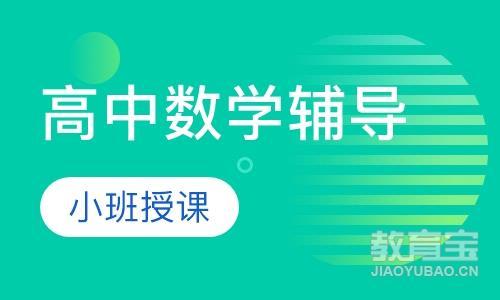 长沙高中培训学校