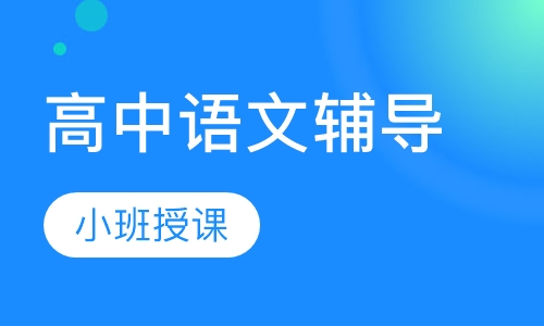 长沙高中课外辅导机构