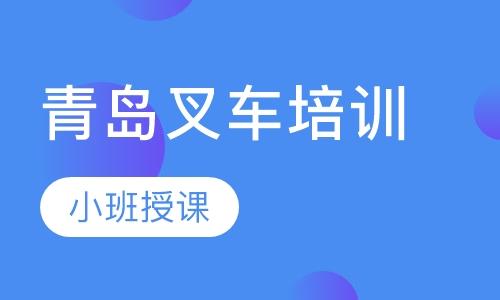 青岛培训就业机构
