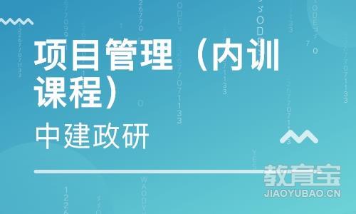 北京投资建设项目管理师培训