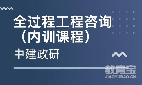 北京咨询工程师培训机构