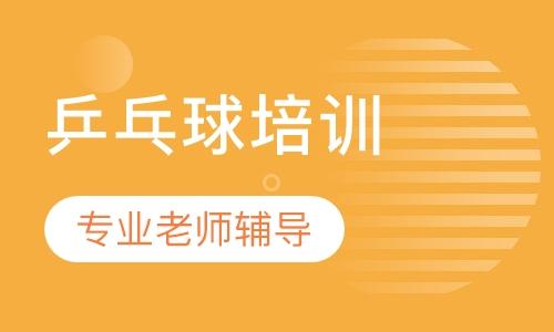 杭州学乒乓球