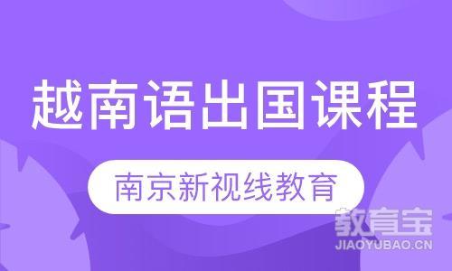 南京越南语培训中心