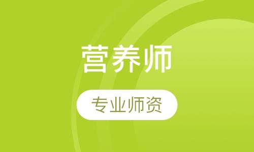 郑州营养师培训考证
