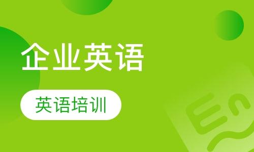 上海企业内部英语培训