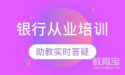 武汉银行从业考试辅导班