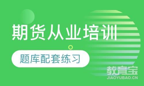 武汉期货从业培训班