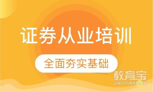 武汉证券从业培训班