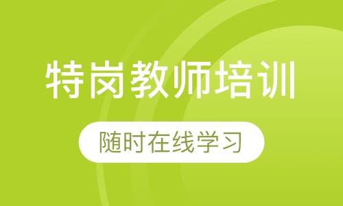 武汉幼儿园教师资格证考试面试培训