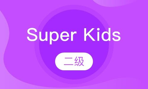 Super Kids二级