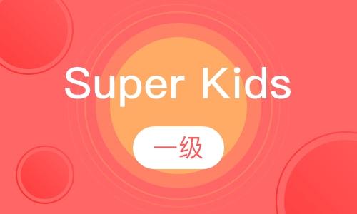 Super Kids一级