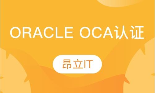 上海oracle实战培训