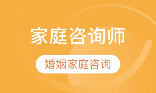 广州婚姻家庭咨询师资格培训