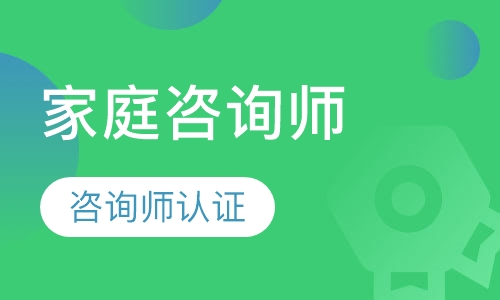 广州婚姻家庭咨询师学习课程