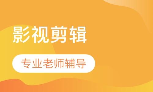 上海影视后期培训班