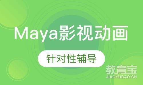 上海maya学习班