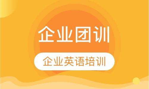 青岛企业基础英语培训
