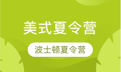 广州英语培训夏令营