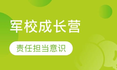 广州军事训练夏令营