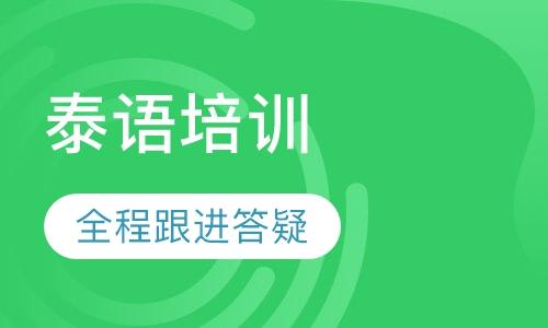 武汉泰语学习辅导班
