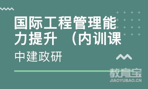 北京咨询工程师培训