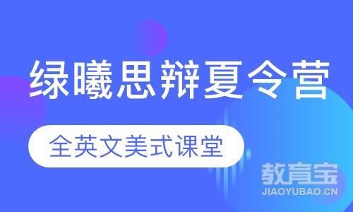 杭州参加英语夏令营