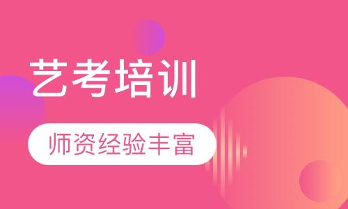广州空乘艺考培训