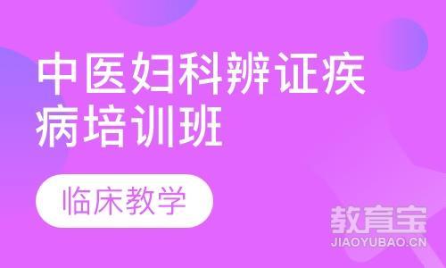 广州中医养生师培训班