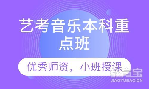广州艺术类音乐高考