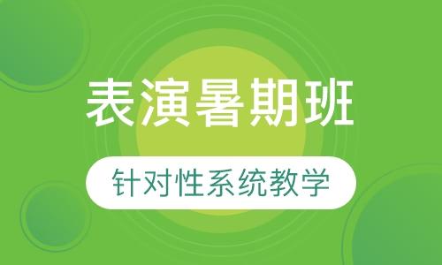 天津影视艺考培训班