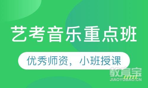 广州音乐艺术生高考培训