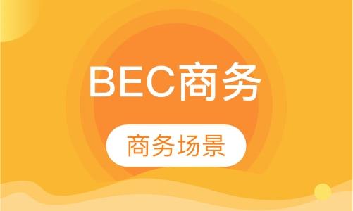 滨州bec中级英语培训