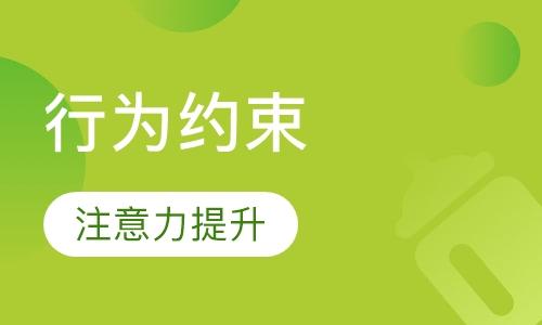 深圳自闭症儿童学校