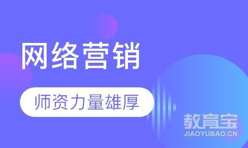 广州网络营销师周末班