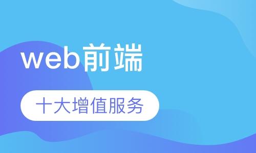 广州web前端开发班