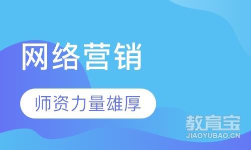 重庆网络营销培训速成班