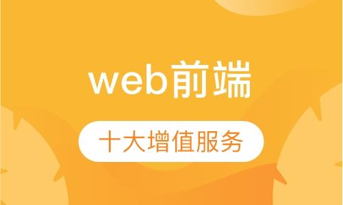 重庆前端web前端开发培训