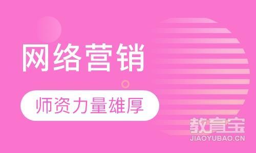 南昌互联网营销培训课程