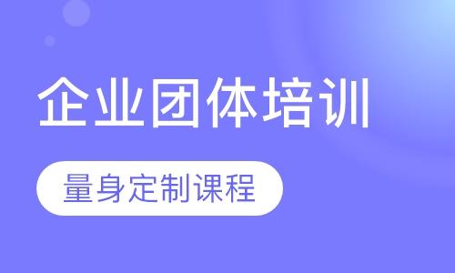 西安企业英语培训班
