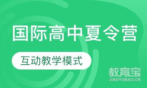 杭州英语 暑期夏令营