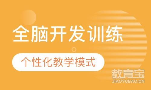 天津智力开发培训